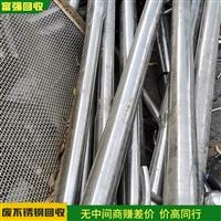 佛山废不锈钢回收价格 废旧不锈钢的回收价格