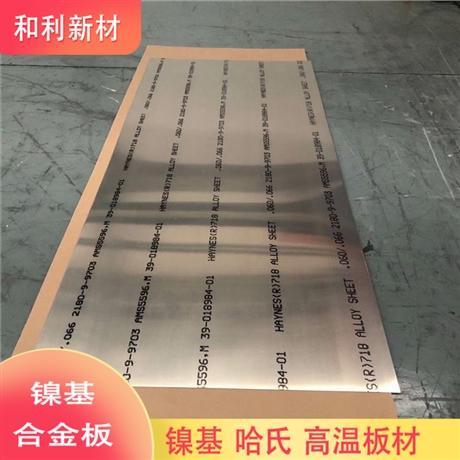 N08926钢板 进口材料NO8926不锈钢板 有2mm厚