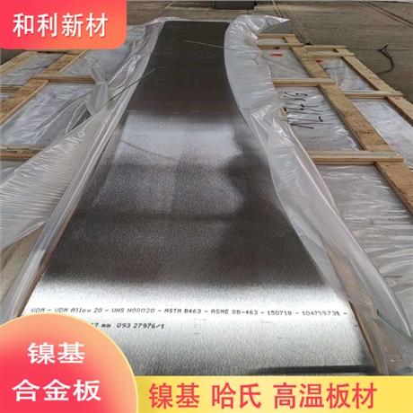 N08367钢板 冶联NO8367不锈钢板 指导报价