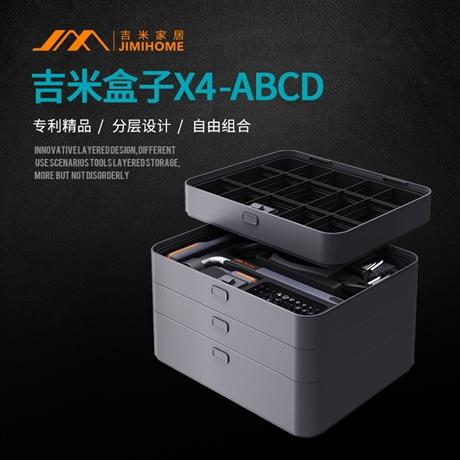 吉米家居X4-ABCD電鉆套裝五金工具箱家用多功能箱盒電工組合工具