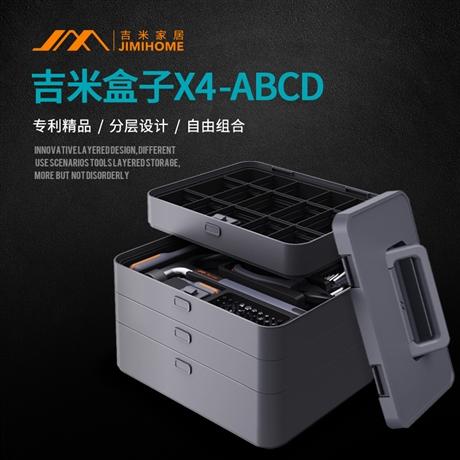 吉米家居組合工具套裝箱多功能五金電工家用盒包全能收納X4-ABCD