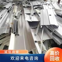 广州黄埔废铝回收 废铝合金回收价格今日价