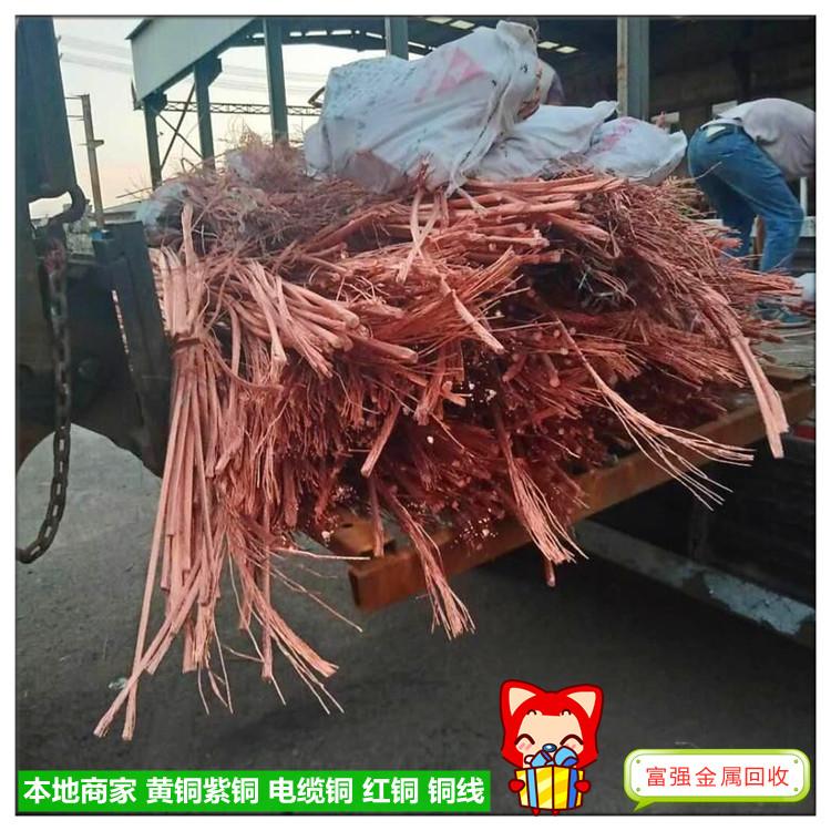 废铜今日价格 广州番禺废铜回收厂家 废铜线回收