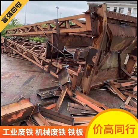 附近废铁回收市场 白云区江高镇废铁板回收价格
