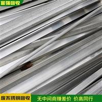 304废不锈钢回收价格 天河区上门收购 废不锈钢回收价格今日价