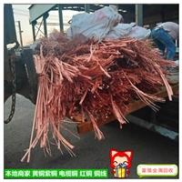 广州南沙区榄核镇废铜回收 空调废铜管价格