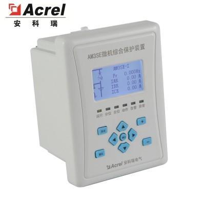 环网柜保护装置 AM3SE-U微机综保低压备自投保护