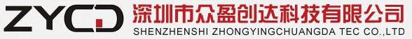 深圳市眾盈創達科技有限公司