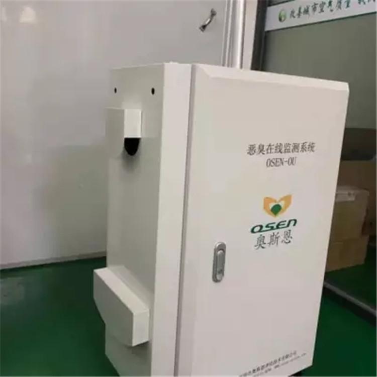 河南恶臭系统在线监测系统,异味浓度监测系统厂家