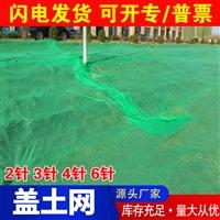 盖土网防尘网绿化防护网 煤炭覆盖网
