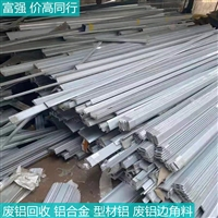 广州南沙区废铝回收公司电话 24小时上门回收废铝电话