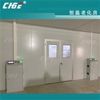 连体式老化房,大型老化室