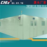 老化房 稳定可靠性实验设备 高温恒温室