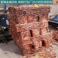 黄铜回收价格 南沙区大涌镇废铜回收厂家