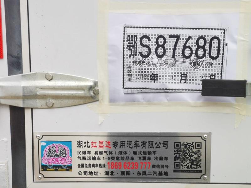 江铃爆破器材运输车 郑州红宇民爆运输车 1.315吨矿山爆破物品同载车