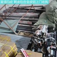 广州黄埔区大沙镇废铝合金回收价
