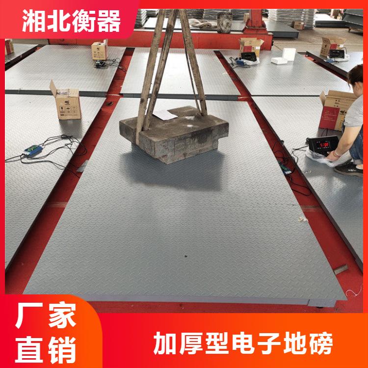 邵阳电子地磅秤1-3吨防抖动带围栏牛称猪电子秤