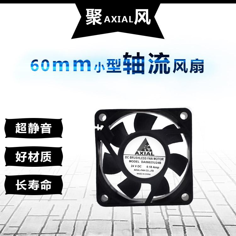 AXIAL6025直流风扇 12V24V48V可定制轴流双滚珠风扇